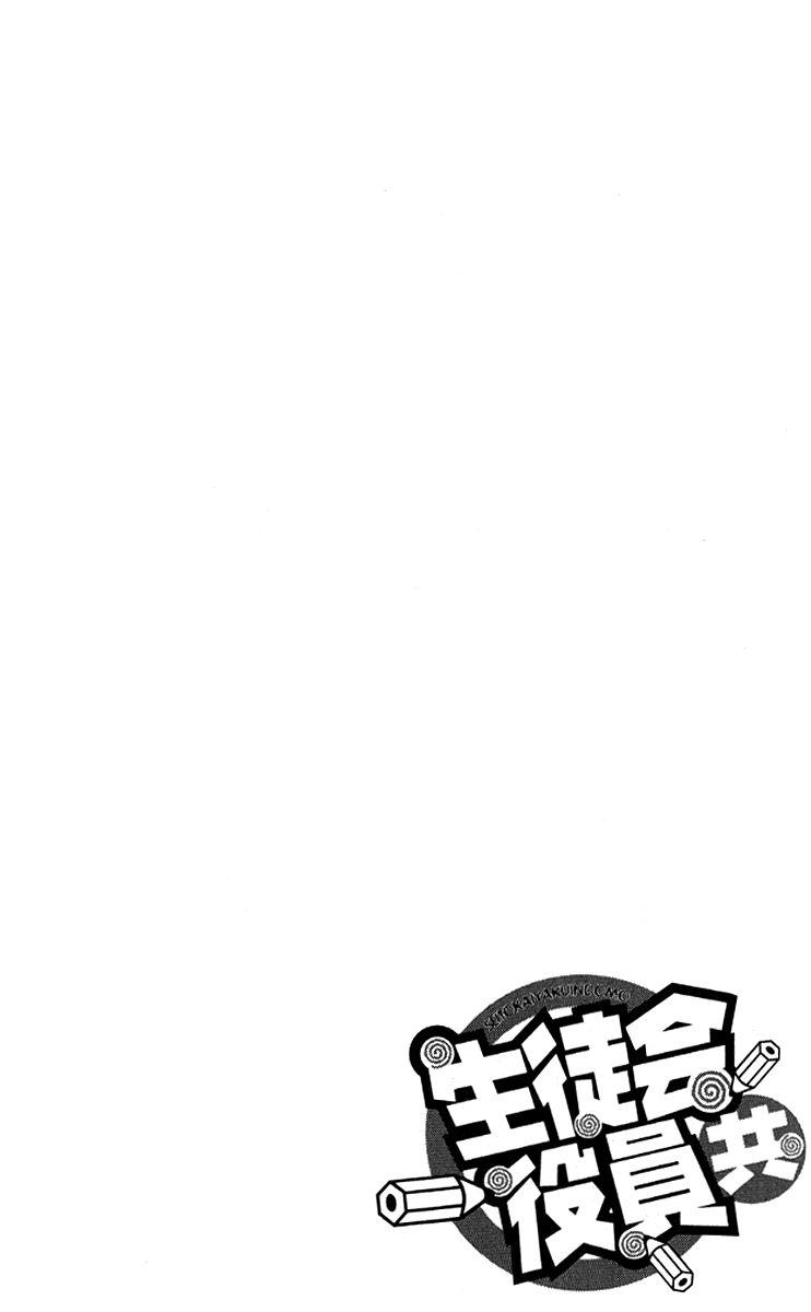 Seitokai Yakuindomo 12 Page 1