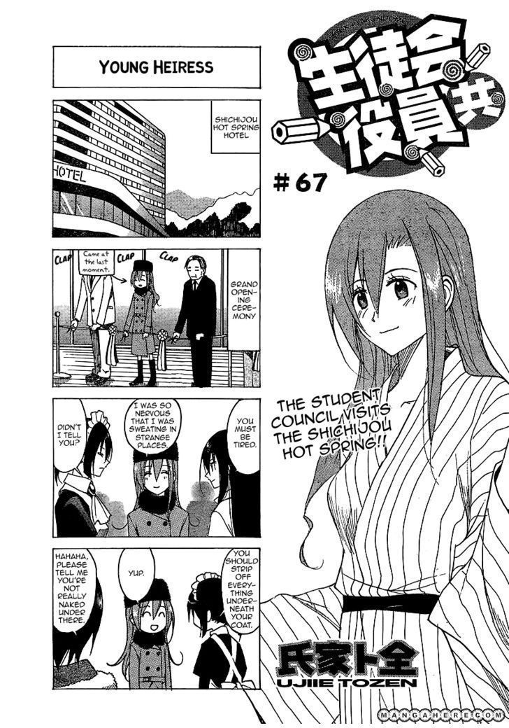 Seitokai Yakuindomo 67 Page 1