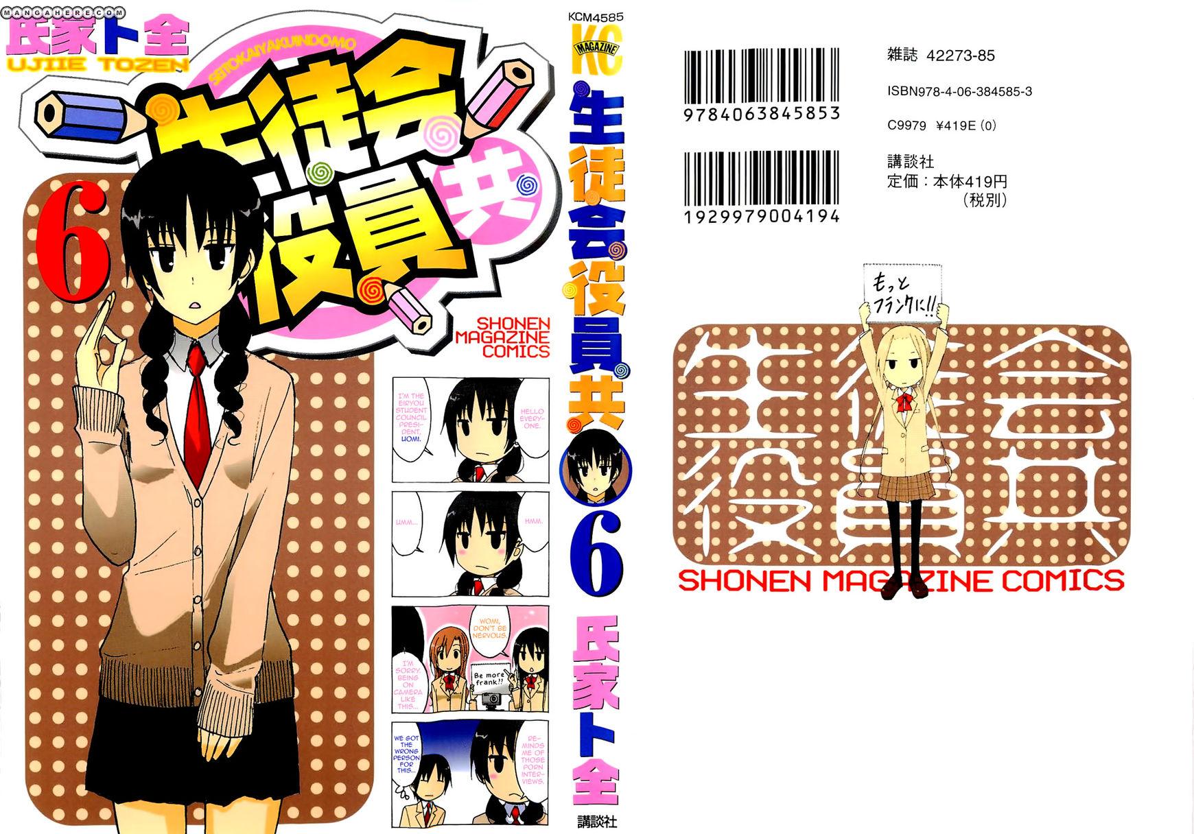 Seitokai Yakuindomo 121 Page 1