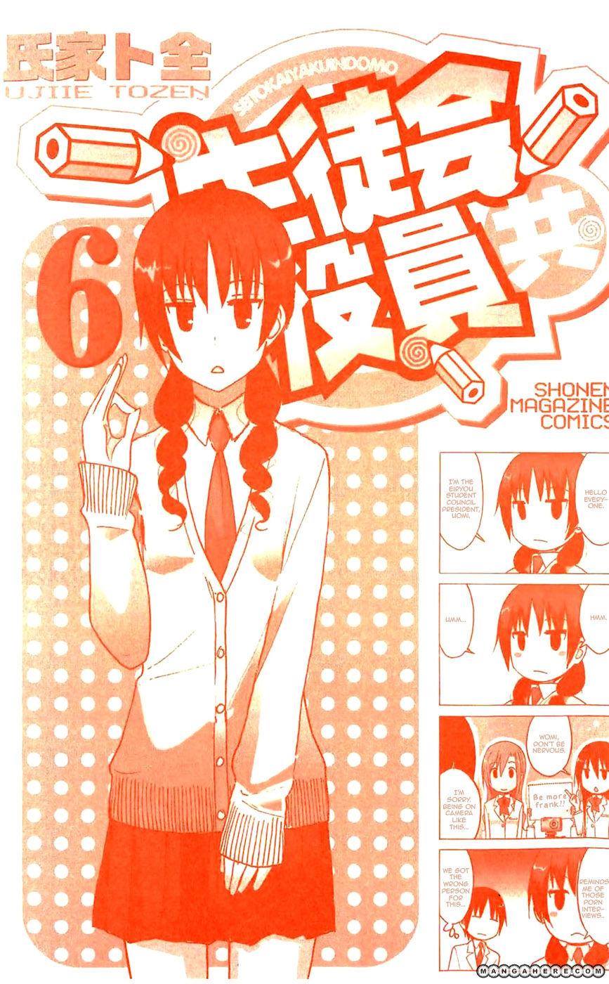 Seitokai Yakuindomo 121 Page 2