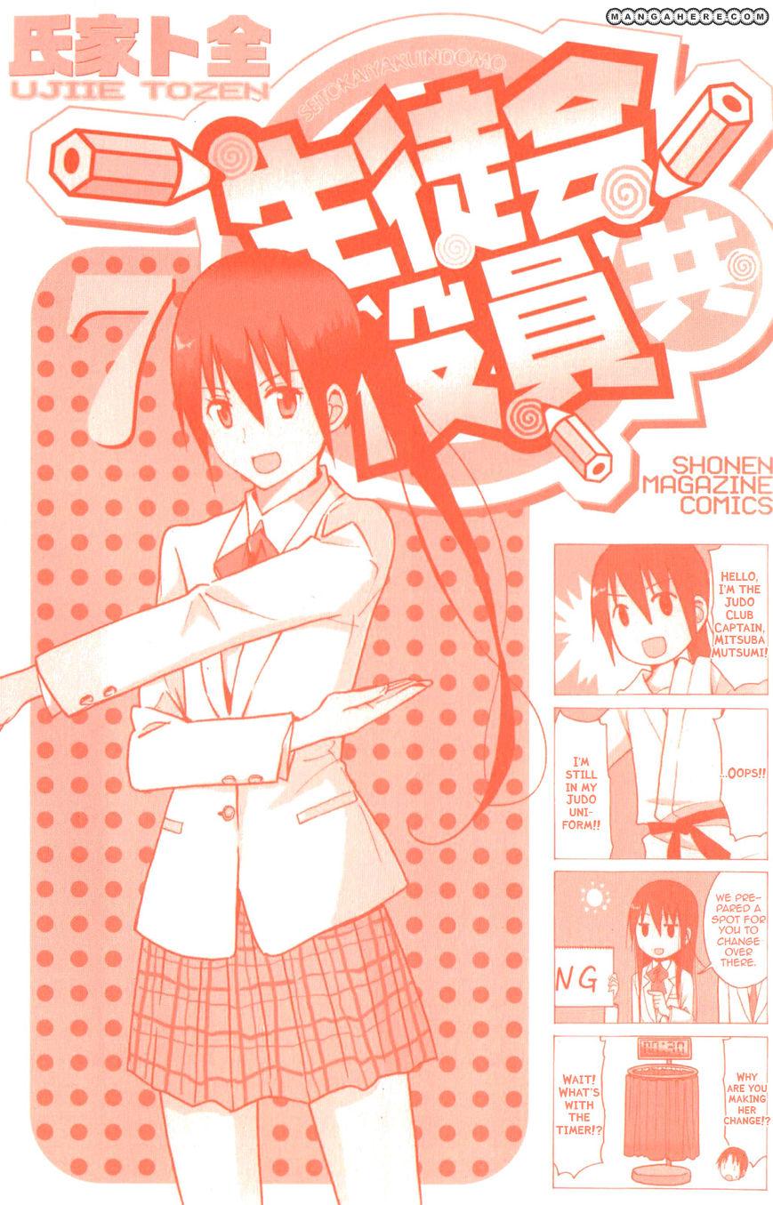 Seitokai Yakuindomo 151 Page 2