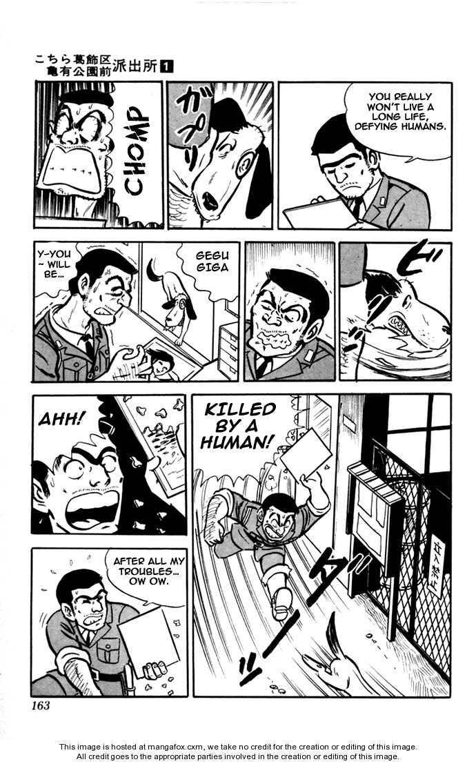 Kochira Katsushikaku Kameari Kouenmae Hashutsujo 7 Page 3
