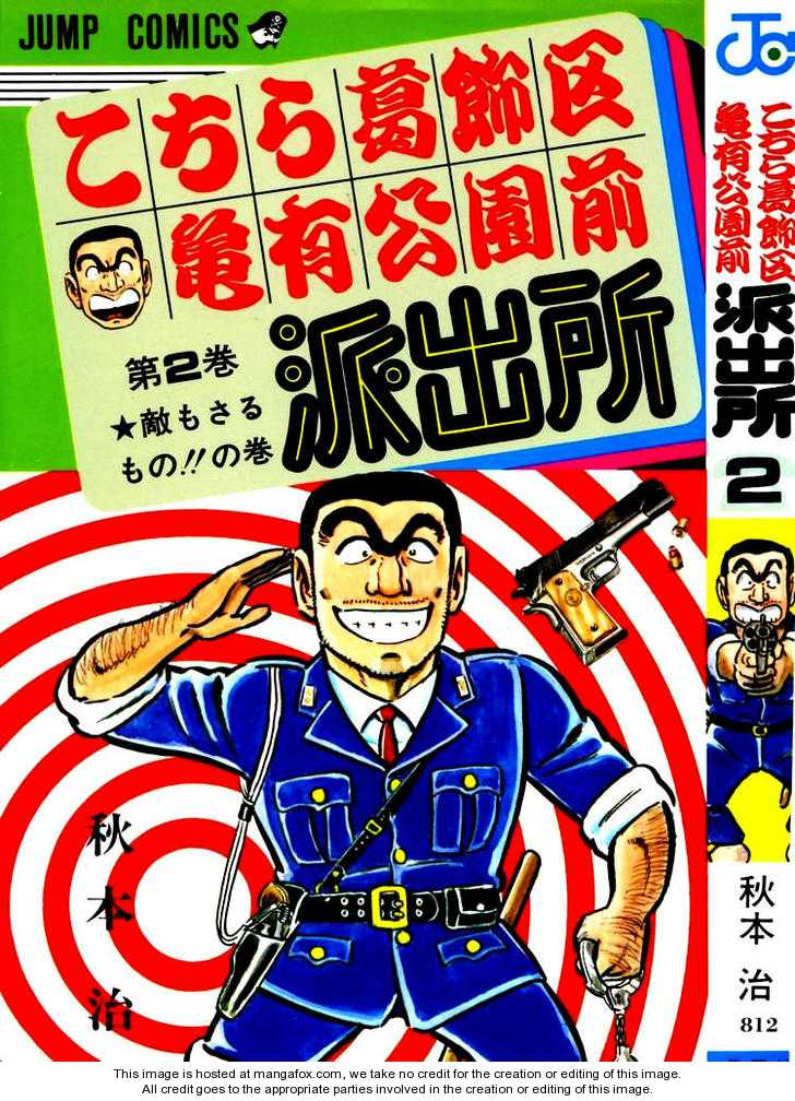 Kochira Katsushikaku Kameari Kouenmae Hashutsujo 8 Page 1