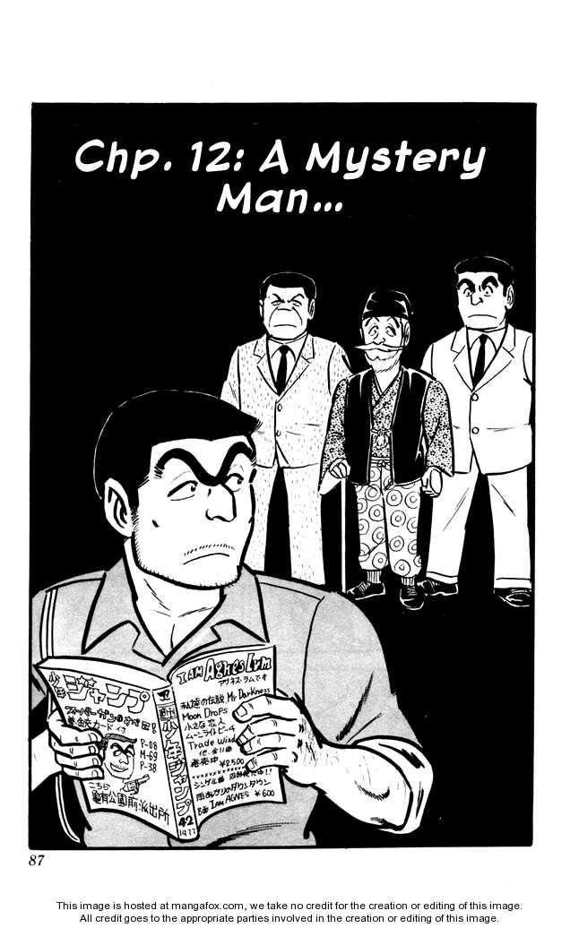Kochira Katsushikaku Kameari Kouenmae Hashutsujo 12 Page 1