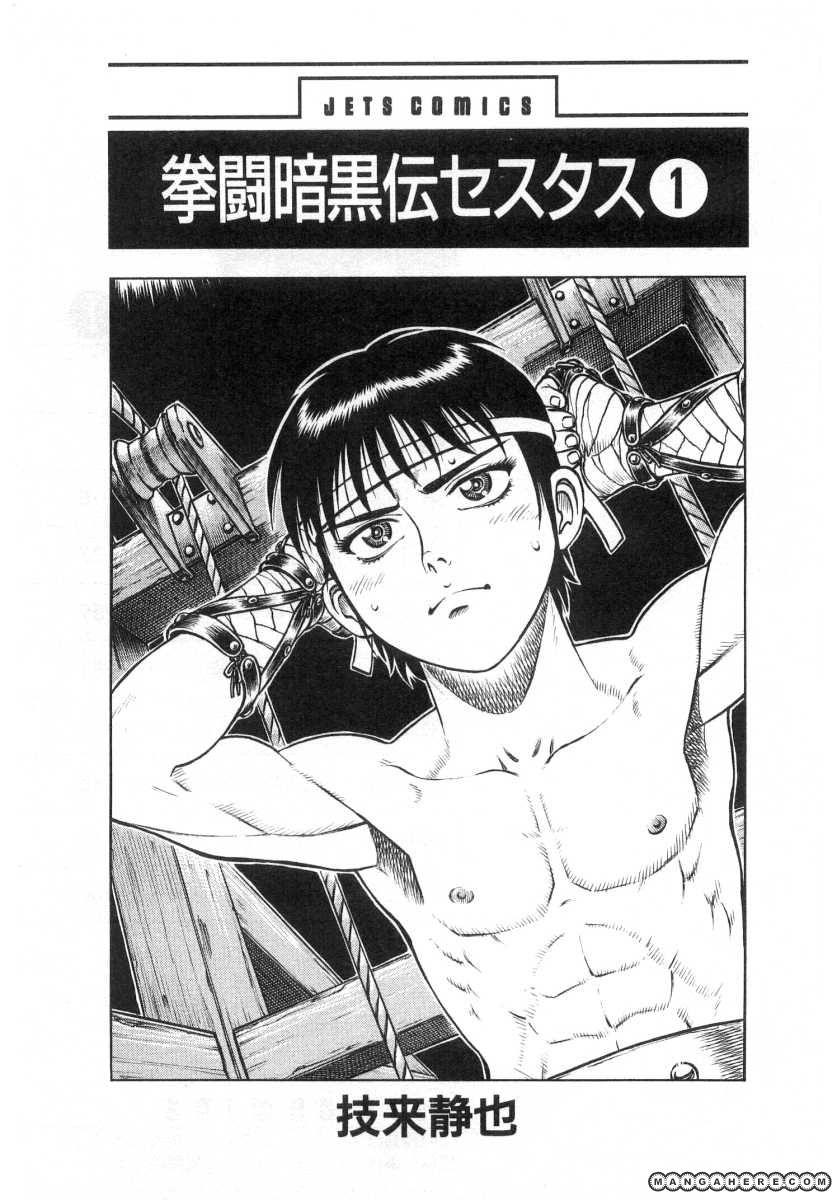 Kento Ankokuden Cestvs 1 Page 3