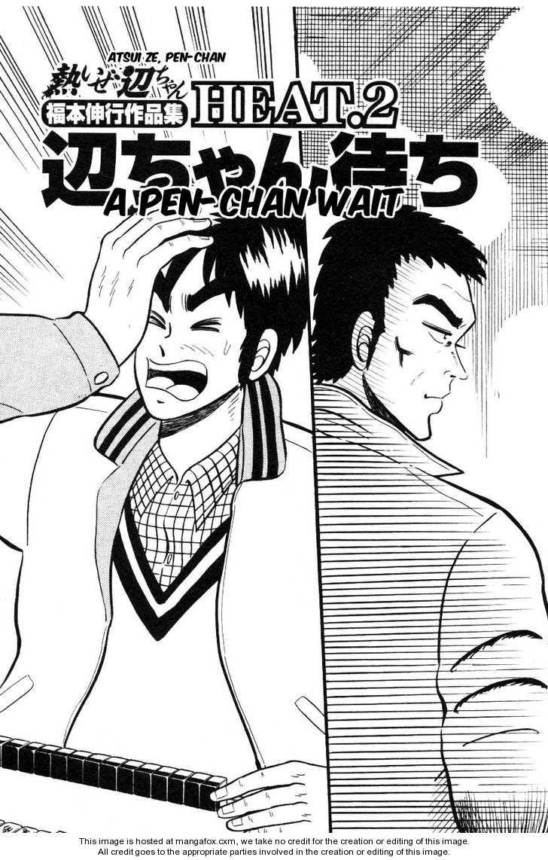 Atsuize Pen-chan 2 Page 1