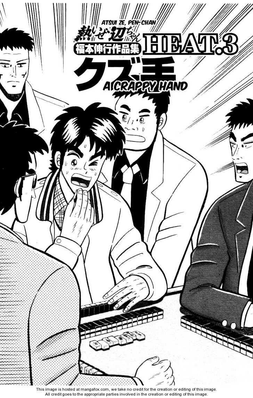 Atsuize Pen-chan 3 Page 1