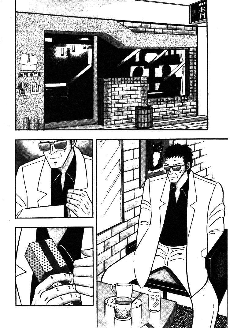 Atsuize Pen-chan 5 Page 2