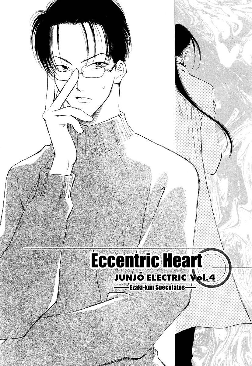 Junjou Electric 4 Page 2