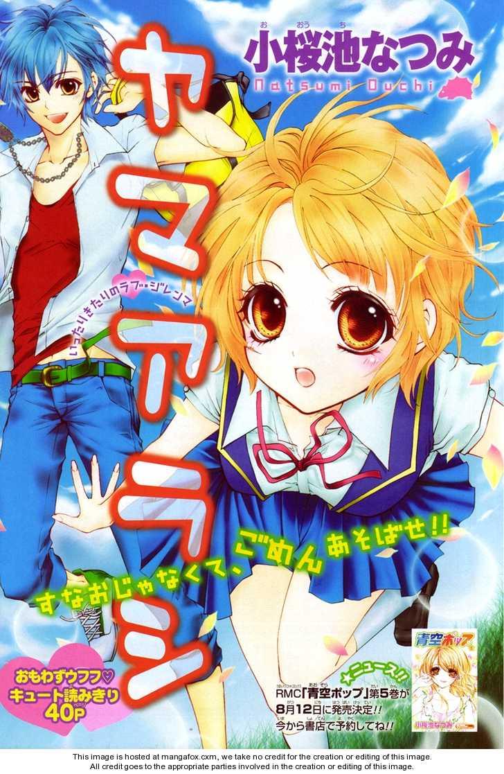 Koi no Ichibyougo 0 Page 3