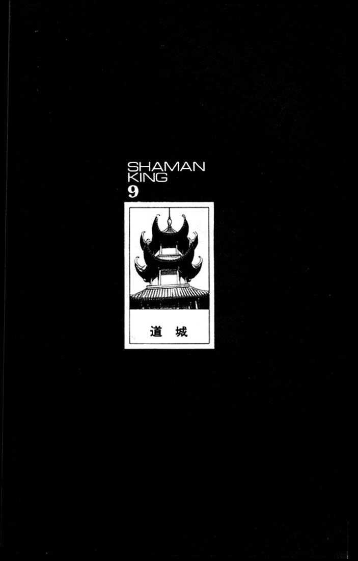 Shaman King 75 Page 1