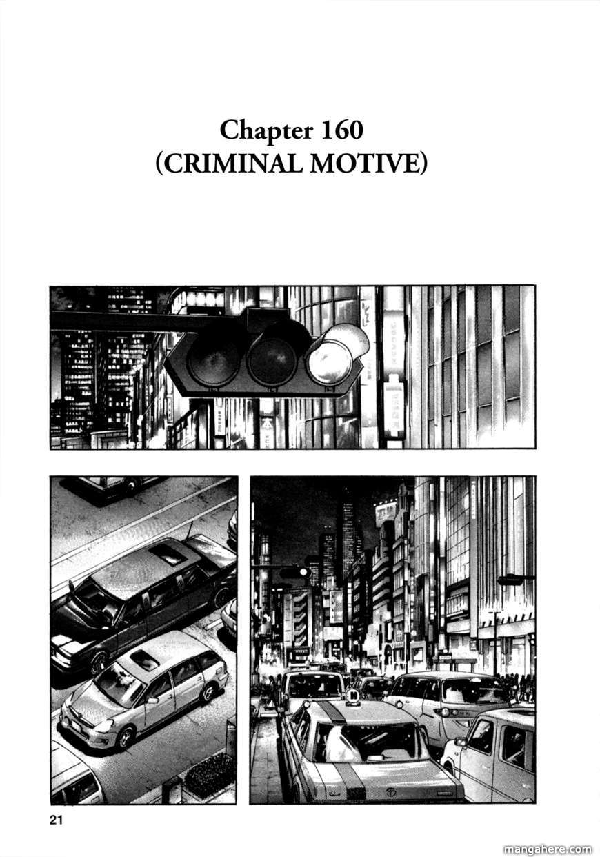 Zetman 160 Page 1