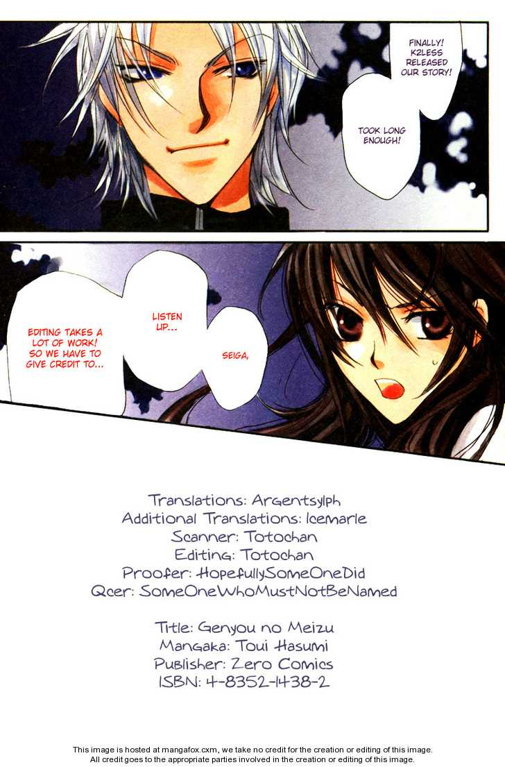 Genyou no Meizu 1 Page 1