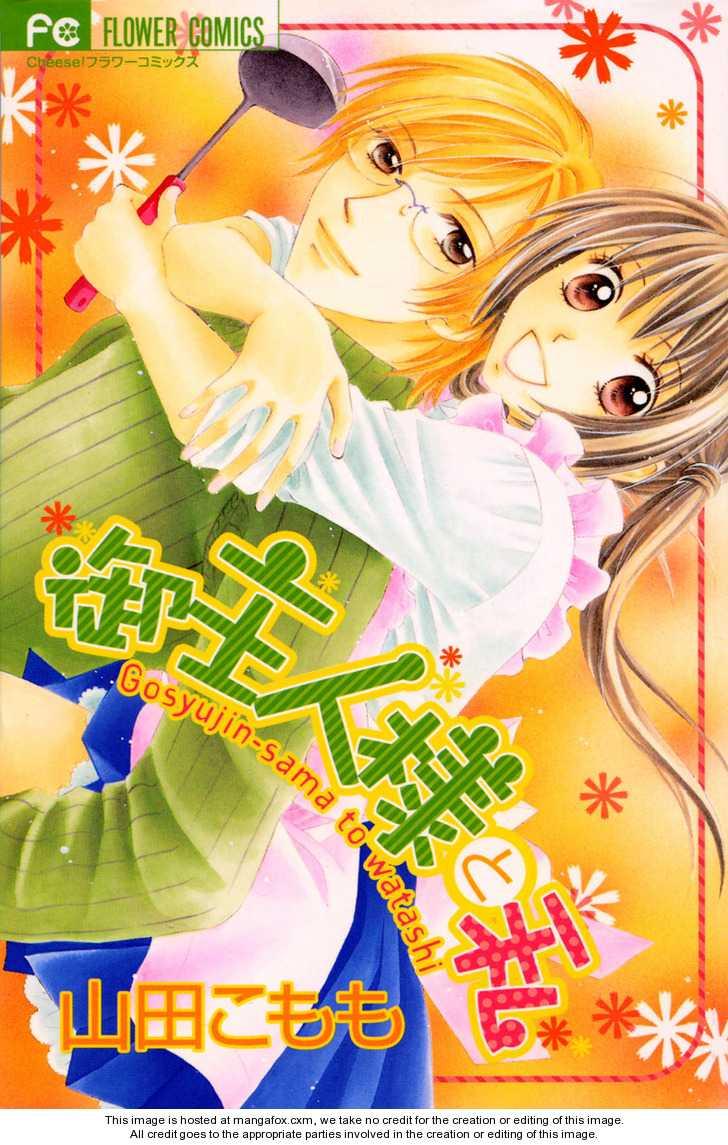 Goshujin-sama to Watashi 1 Page 3