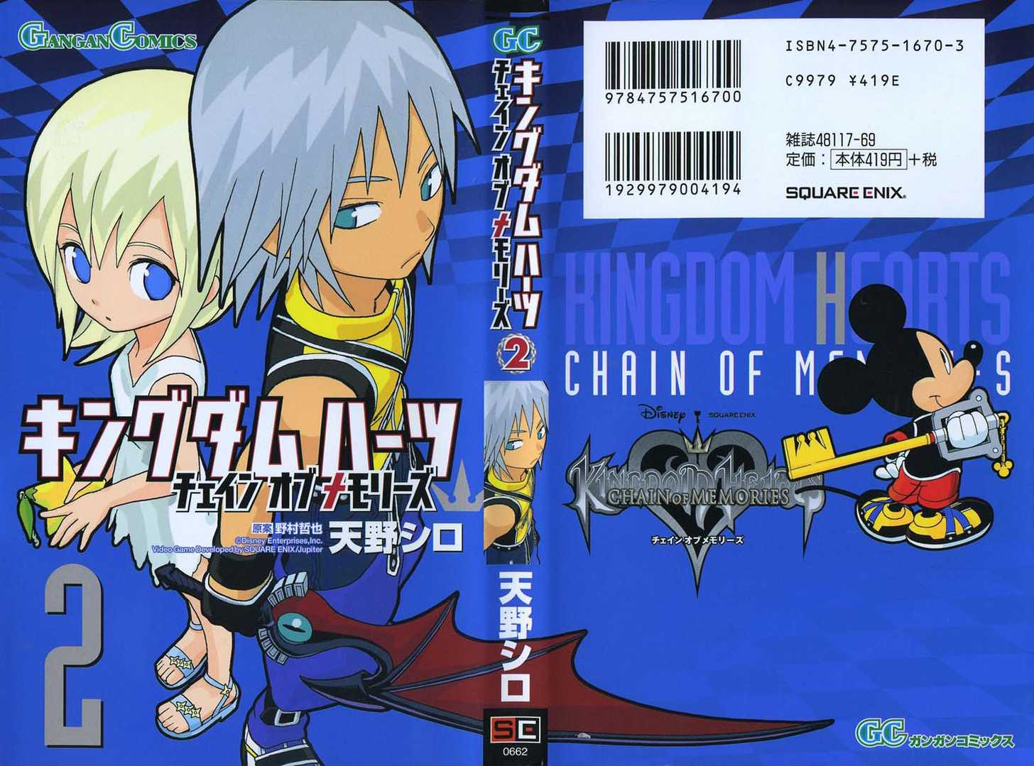 Kingdom Hearts: Chain of Memories 1 Page 1