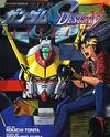 Mobile Suit Gundam SEED Destiny Astray