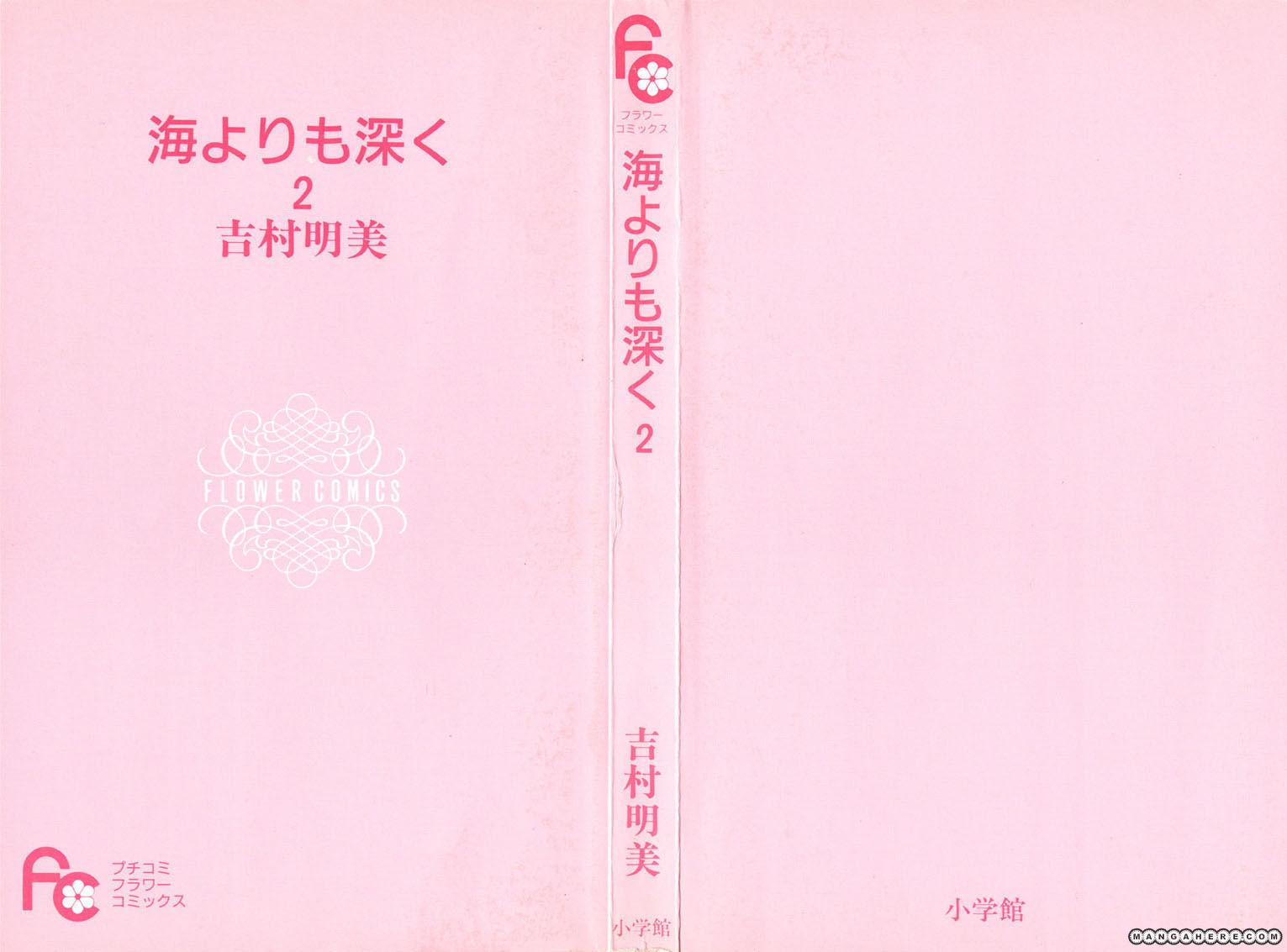 Umi Yori mo Fukaku 1 Page 3