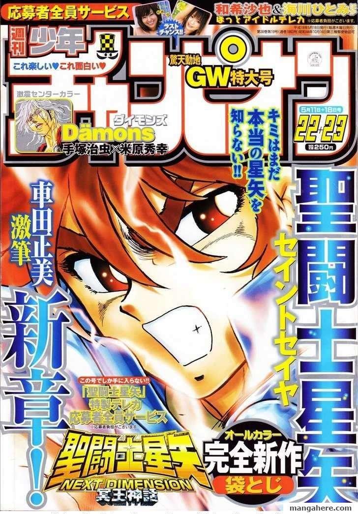 Saint Seiya - Next Dimension 0 Page 1