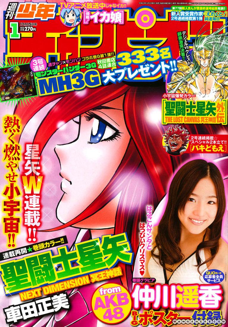 Saint Seiya - Next Dimension 36 Page 2