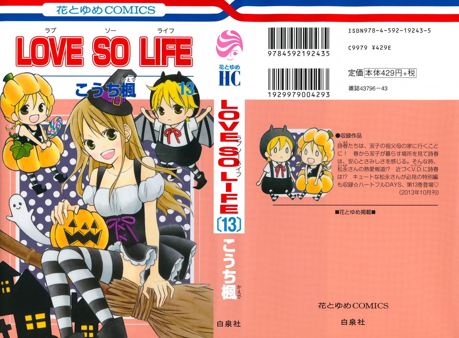 Love So Life 70 Page 1