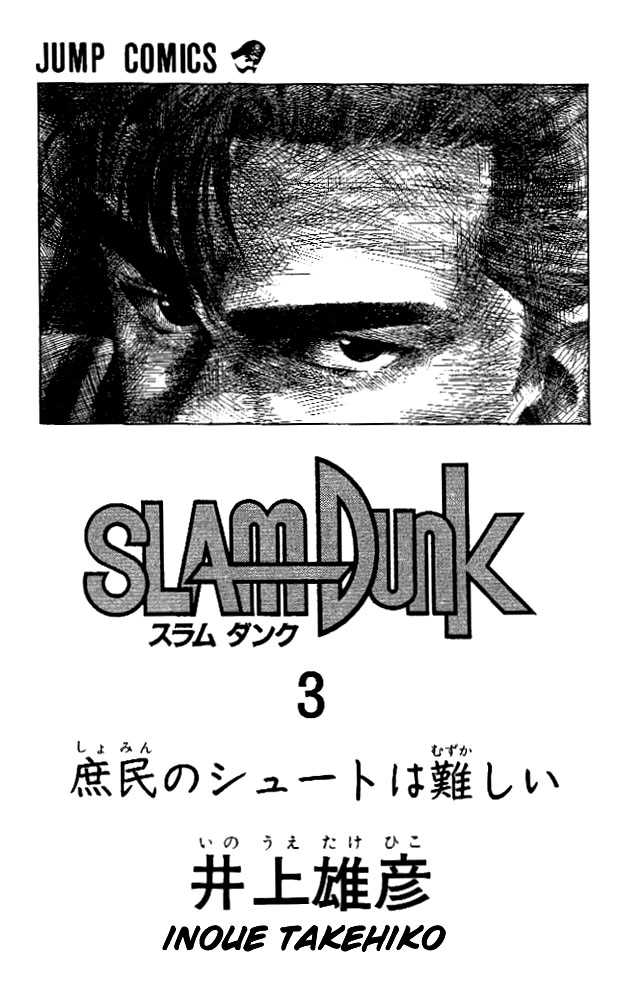 Slam Dunk 19 Page 2