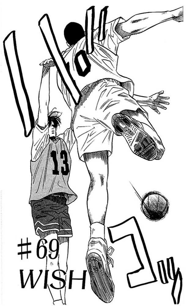 Slam Dunk 69 Page 1