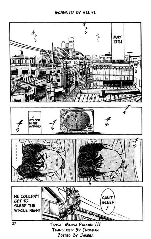 Slam Dunk 73 Page 1