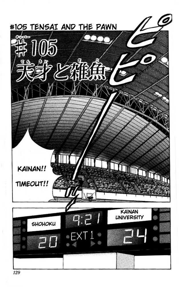 Slam Dunk 105 Page 1