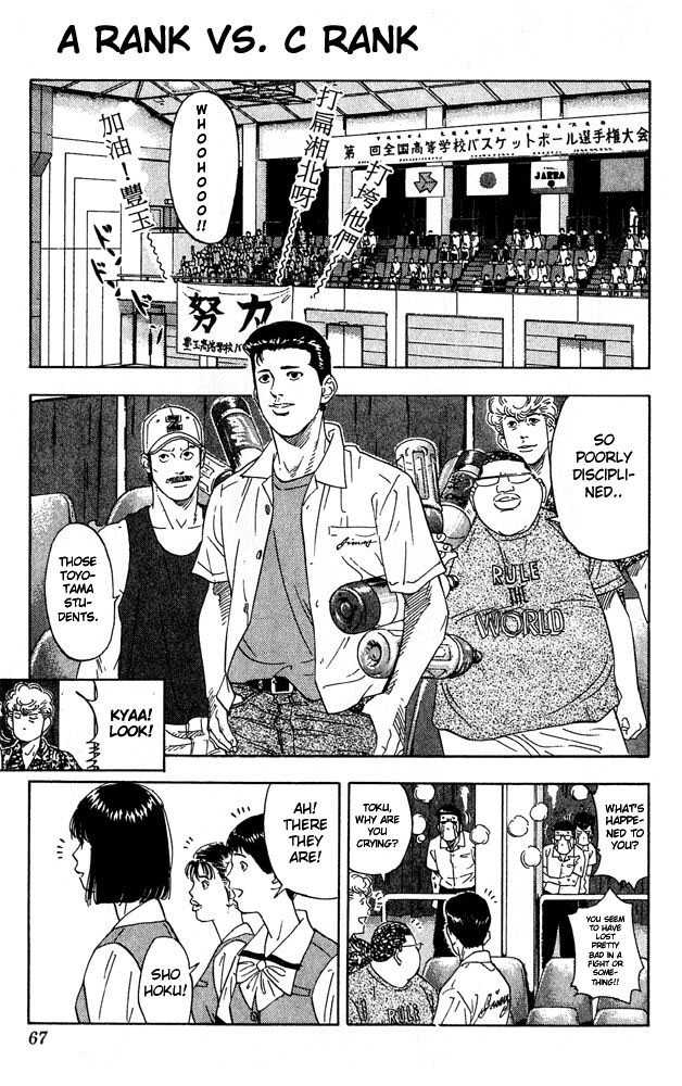 Slam Dunk 201 Page 1