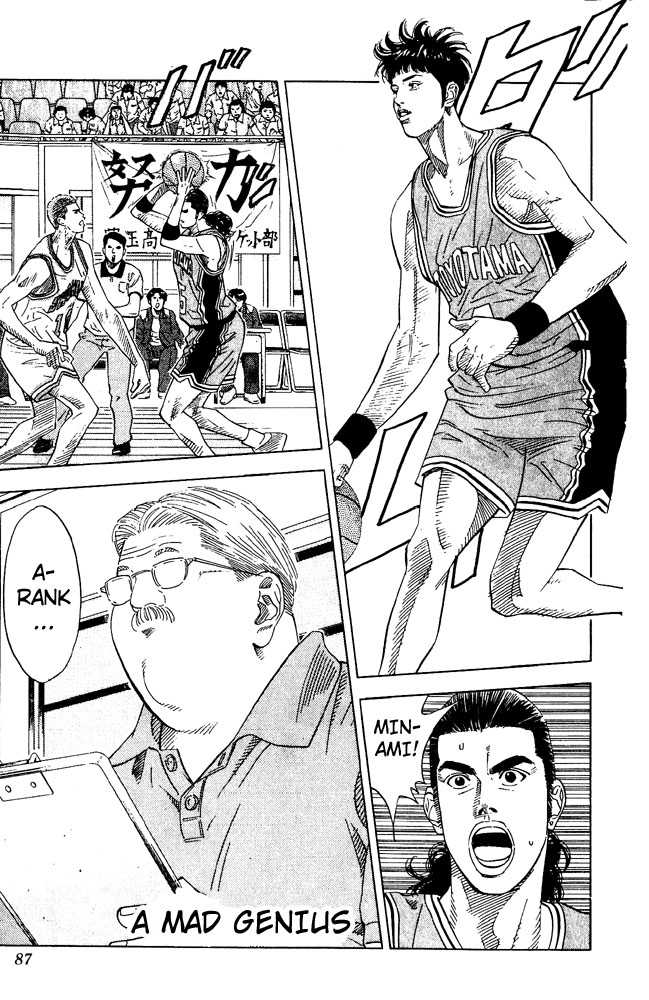 Slam Dunk 202 Page 1