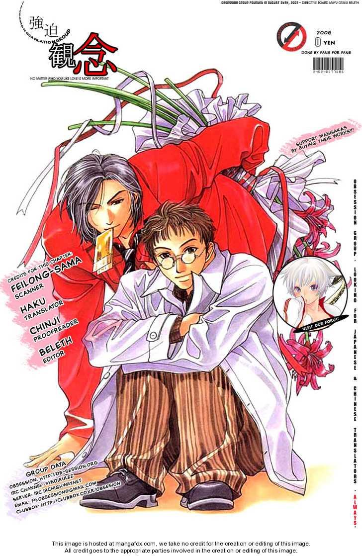 Tonari no Shibafu 3 Page 1