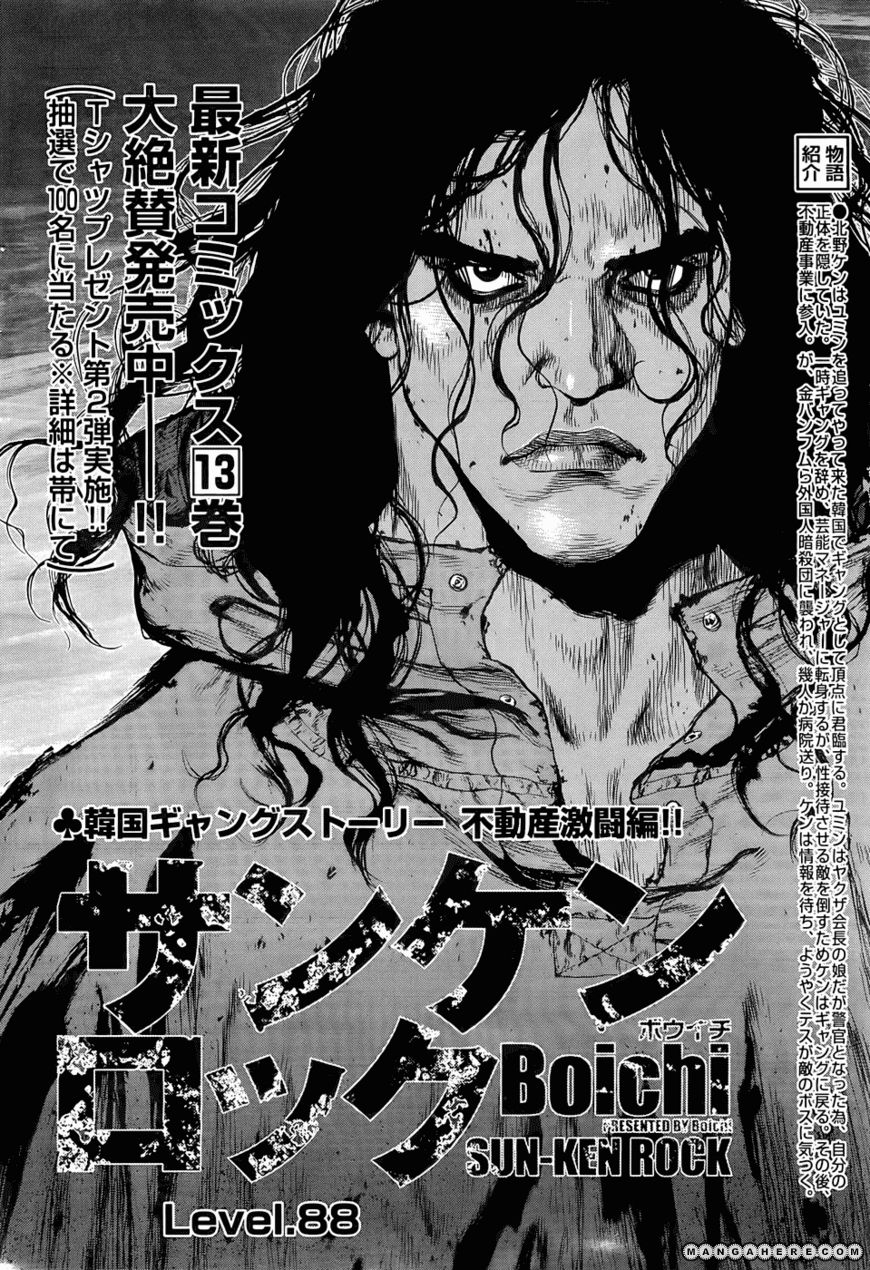 Sun-ken Rock 88 Page 2