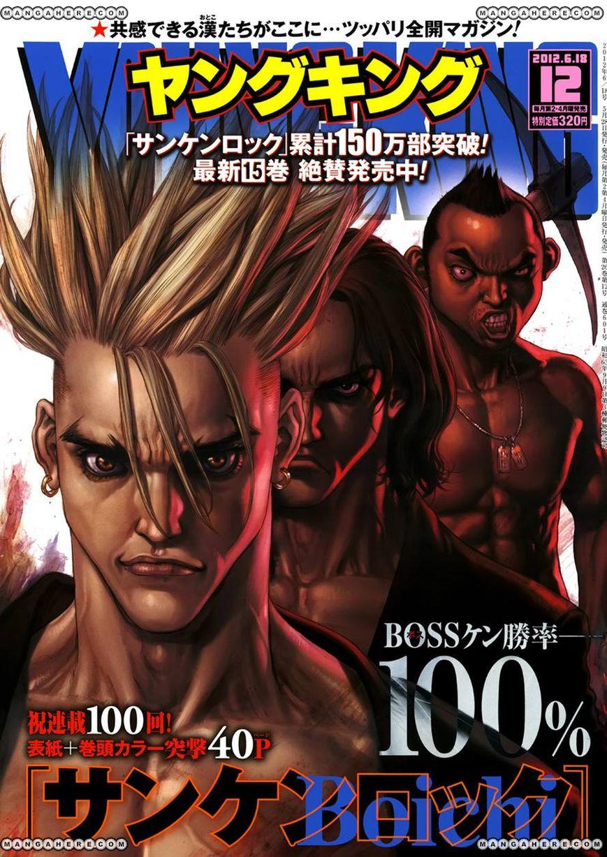 Sun-ken Rock 100 Page 1