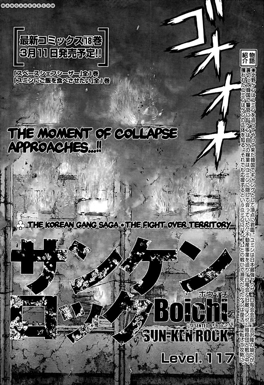 Sun-ken Rock 117 Page 4