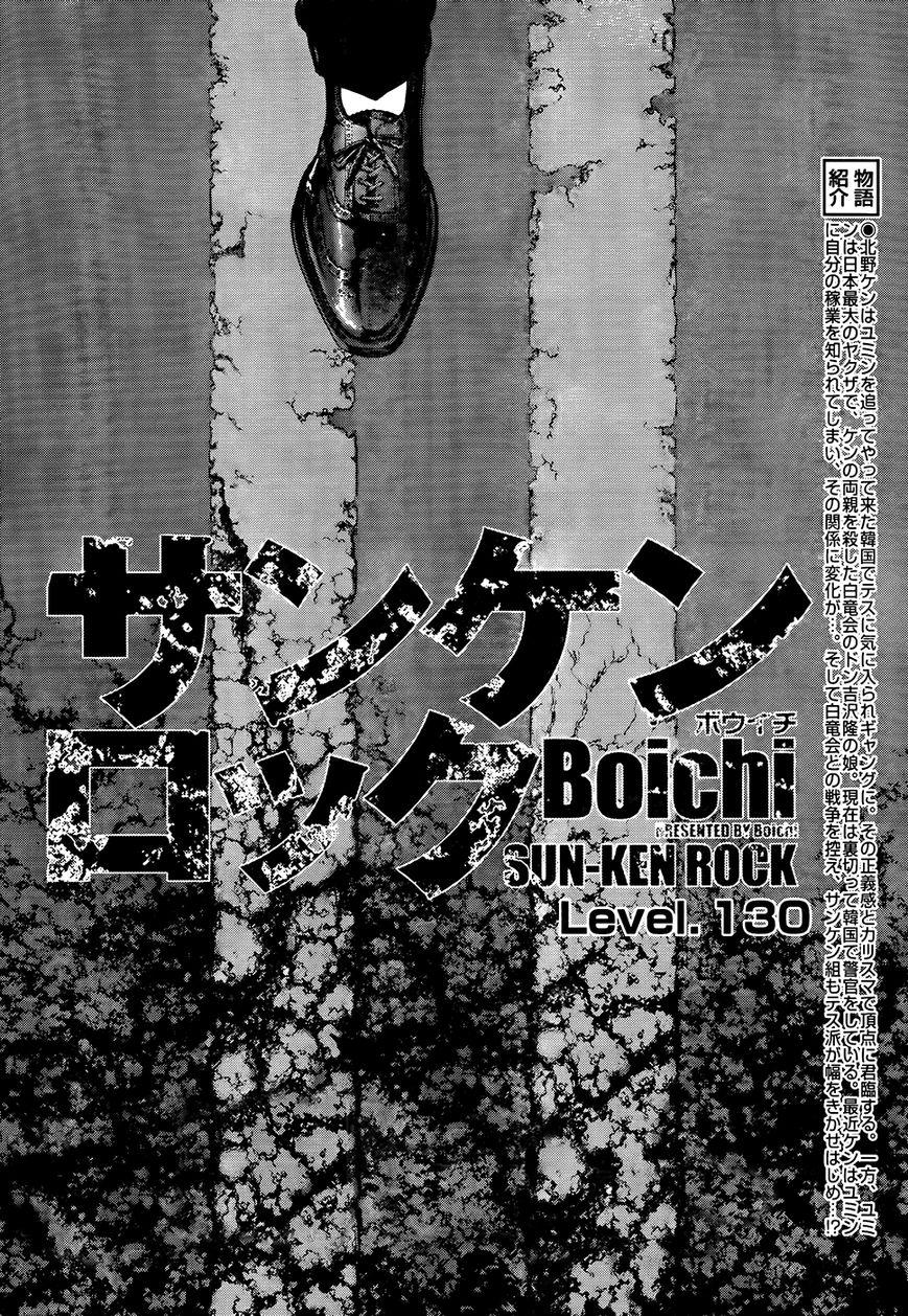 Sun-ken Rock 130 Page 2