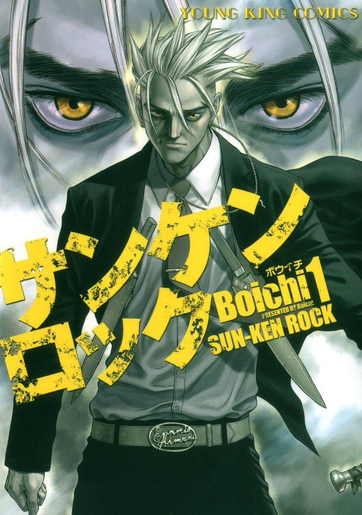 Sun-ken Rock 138 Page 1