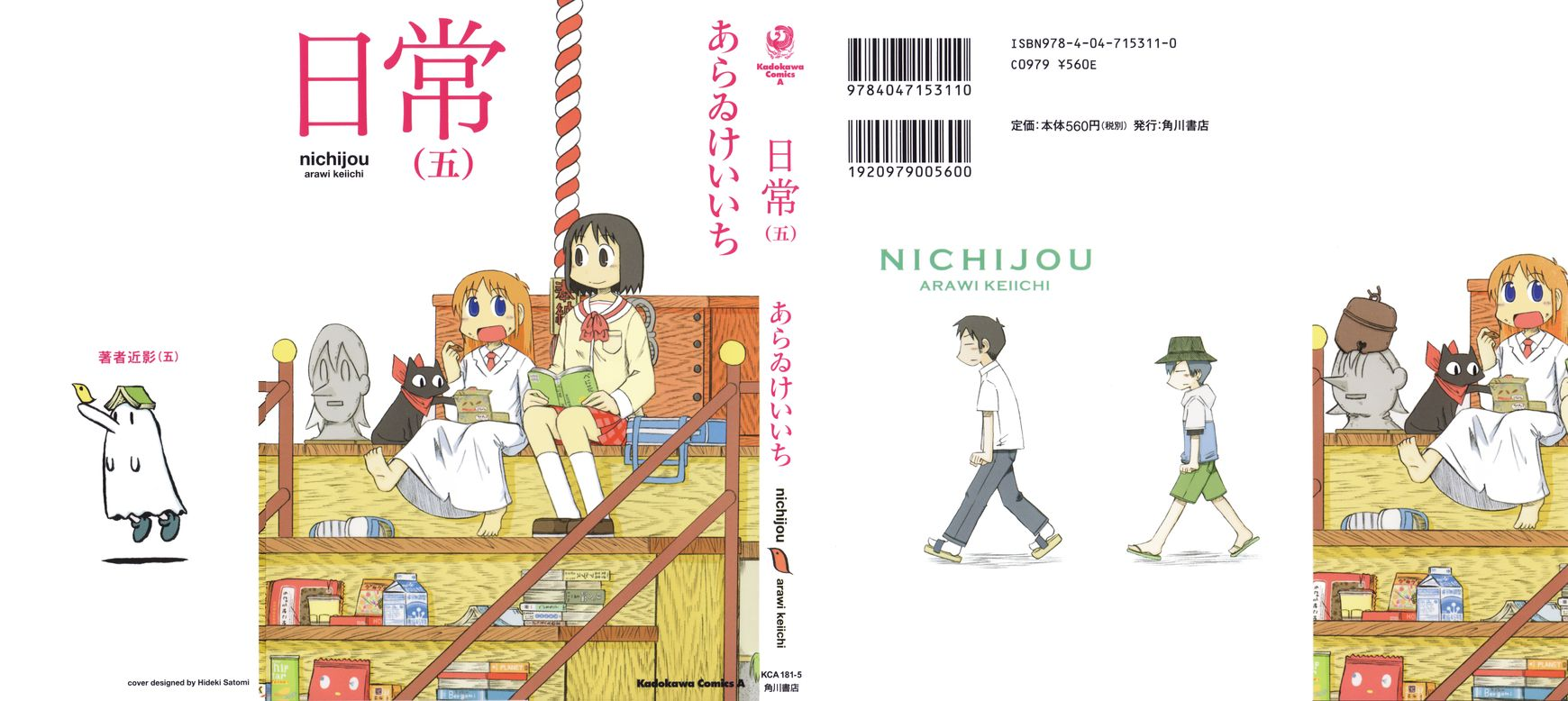Nichijou 73 Page 1