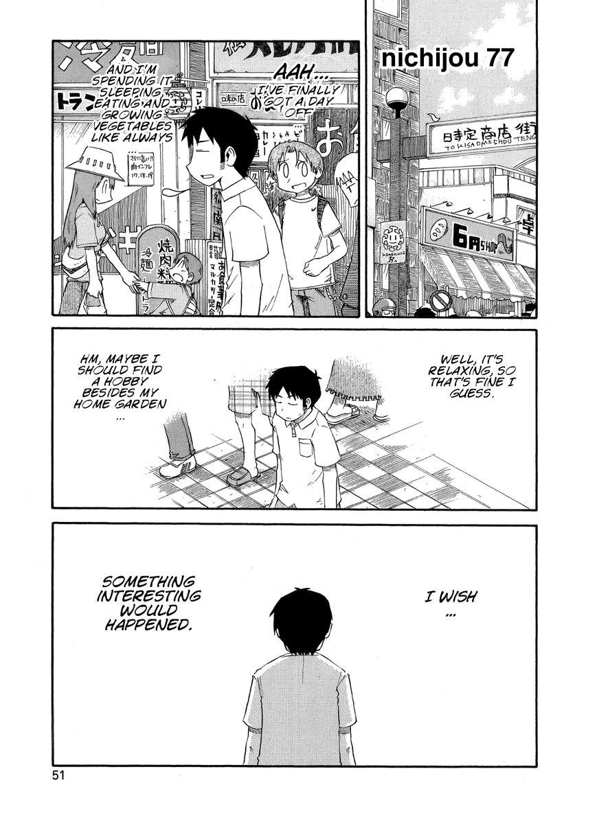 Nichijou 77 Page 1