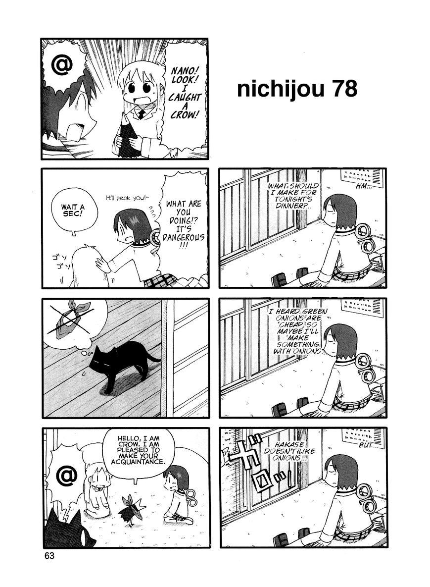 Nichijou 78 Page 1