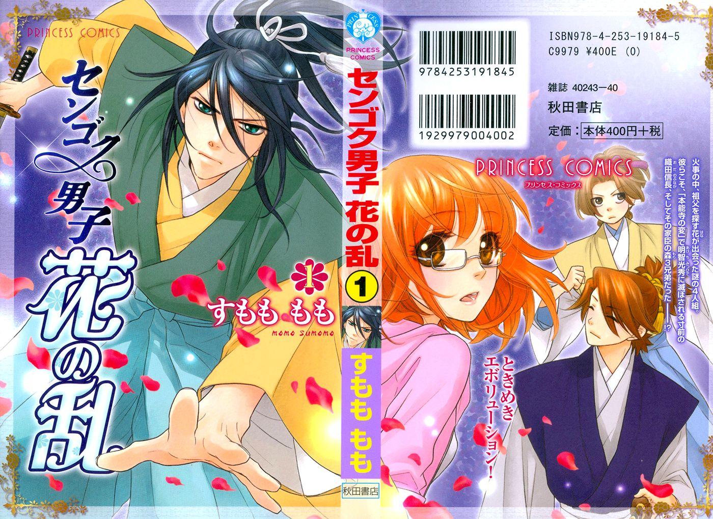 Sengoku Danshi Hana no Ran 3 Page 1