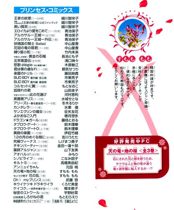 Sengoku Danshi Hana no Ran 3 Page 2