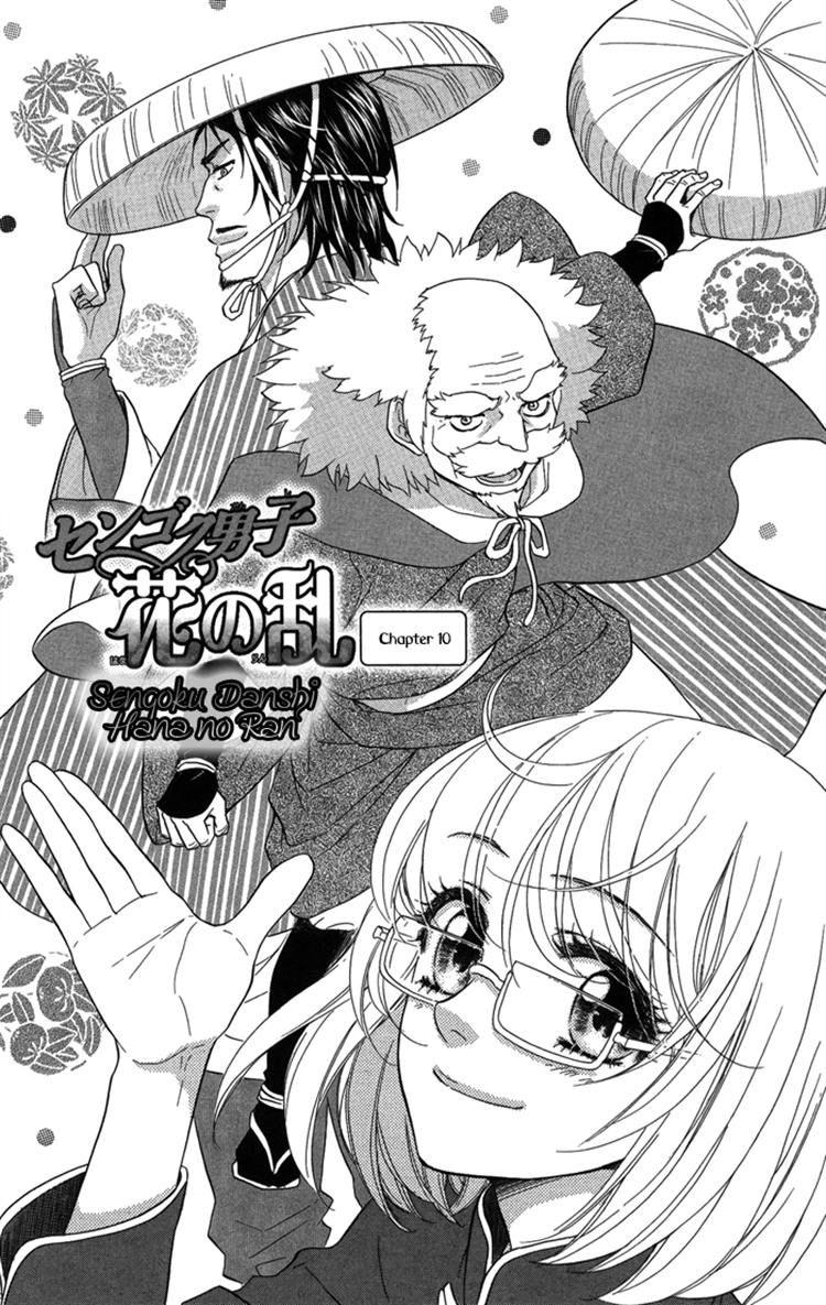 Sengoku Danshi Hana no Ran 10 Page 1