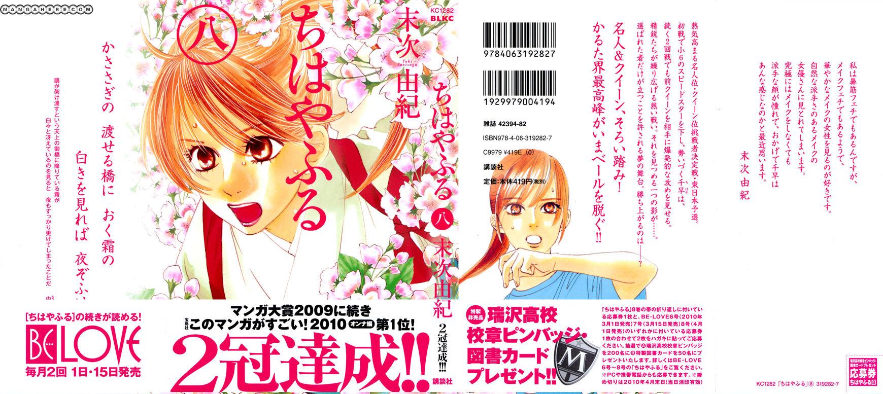 Chihayafuru 42 Page 1