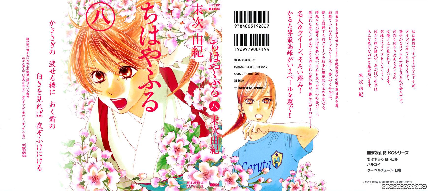 Chihayafuru 42 Page 5
