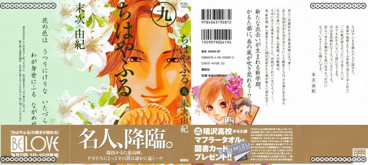 Chihayafuru 48 Page 1