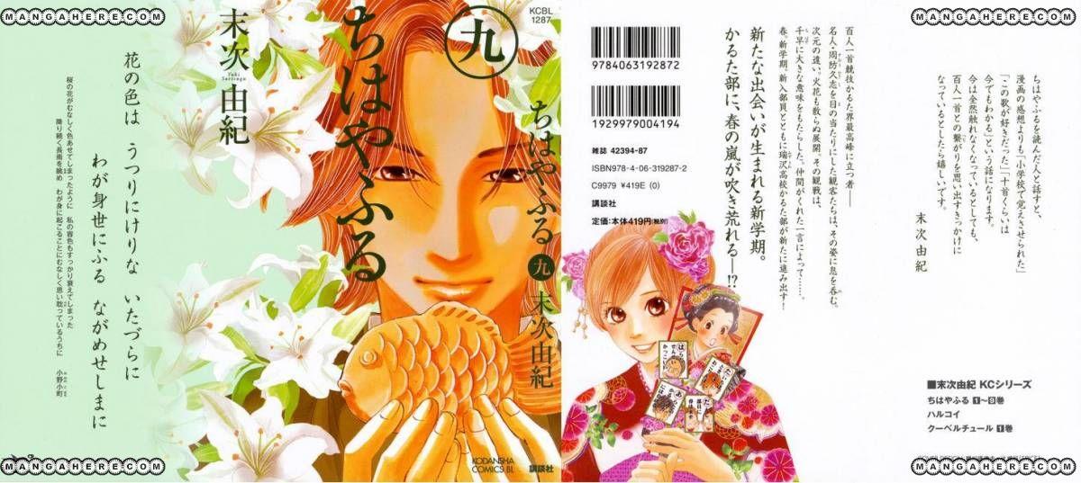 Chihayafuru 48 Page 2