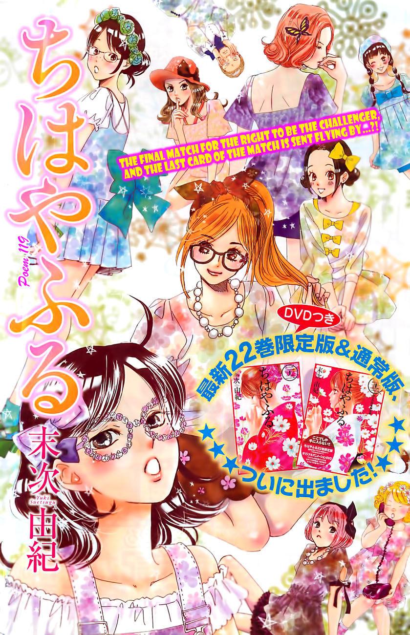 Chihayafuru 119 Page 1