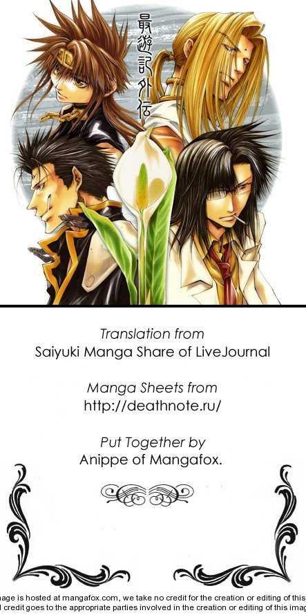 Saiyuki Gaiden 34 Page 2