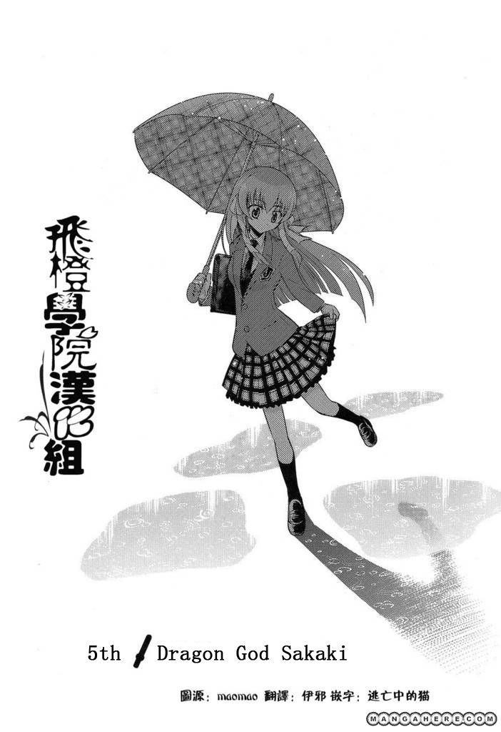 Shinakoi 5 Page 1