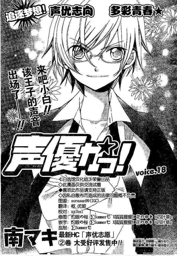 Seiyuu Ka-! 18 Page 1